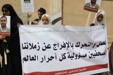 مأرب.. وقفة احتجاجية تندد بإهمال الحكومة والمبعوث الاممي لقضية الصحفيين المختطفين وتطالب بإطلاق سراحهم