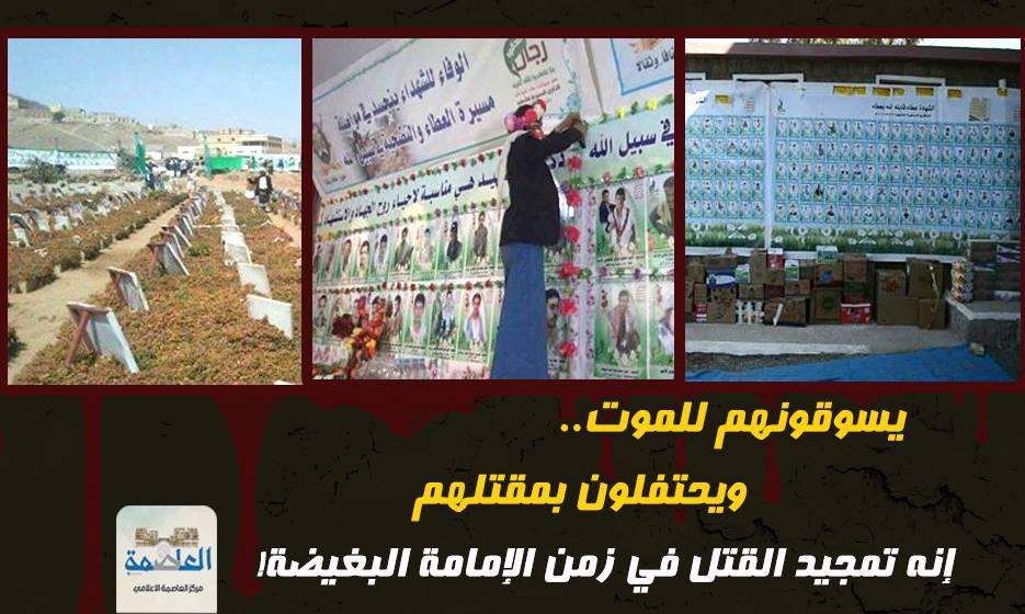 الحوثيون يسوقون اليمنيين للموت ويحتفلون بمقتلهم