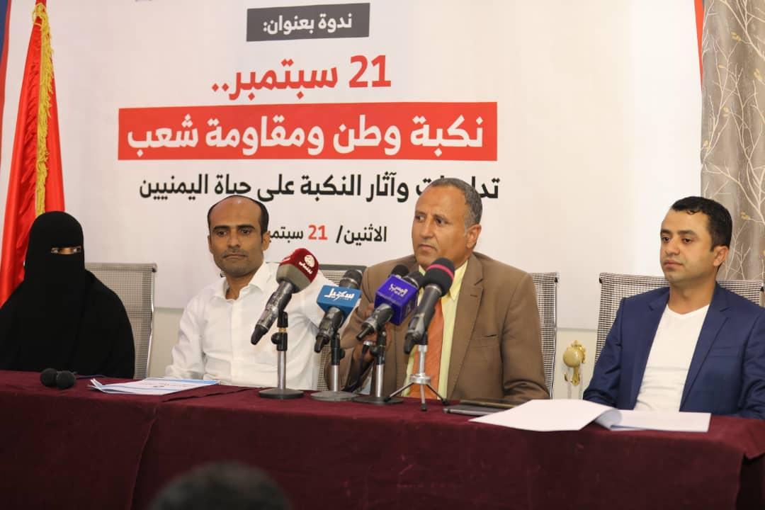 صور من ندوة مركز العاصمة الإعلامي في ذكرى نكبة 21 سبتمبر