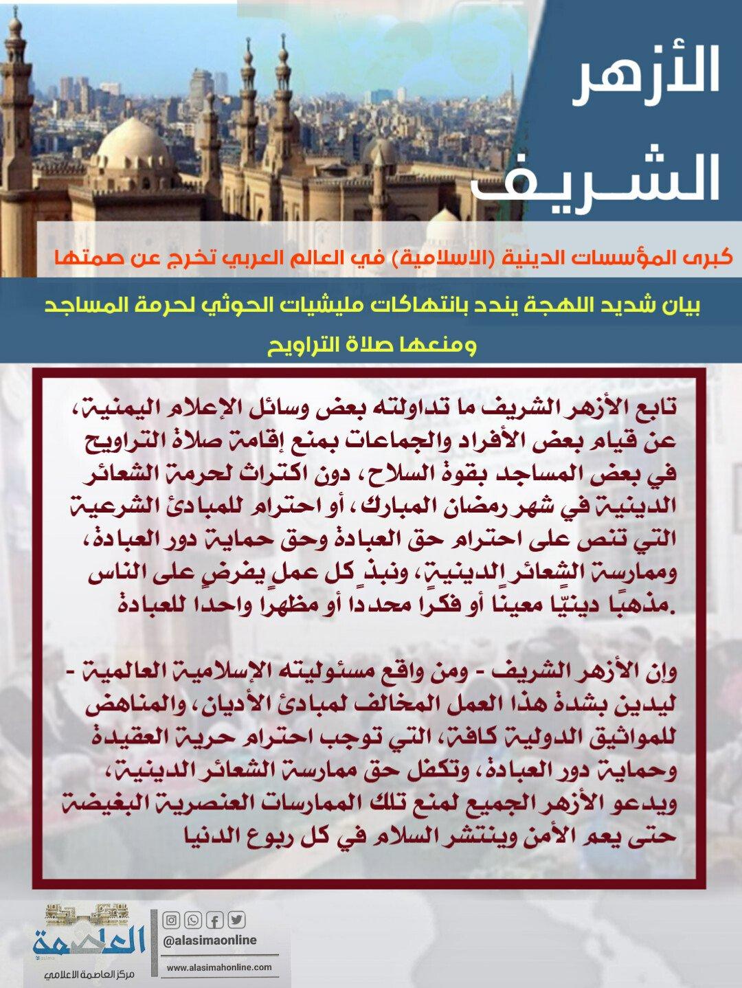 الأزهر الشريف يندد بانتهاكات مليشيات الحوثي تجاه حرمة المساجد ومنعها صلاة التراويح