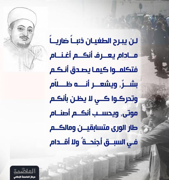بعد انعدام الغاز ..موجة غضب عارمة ضد الحوثيين