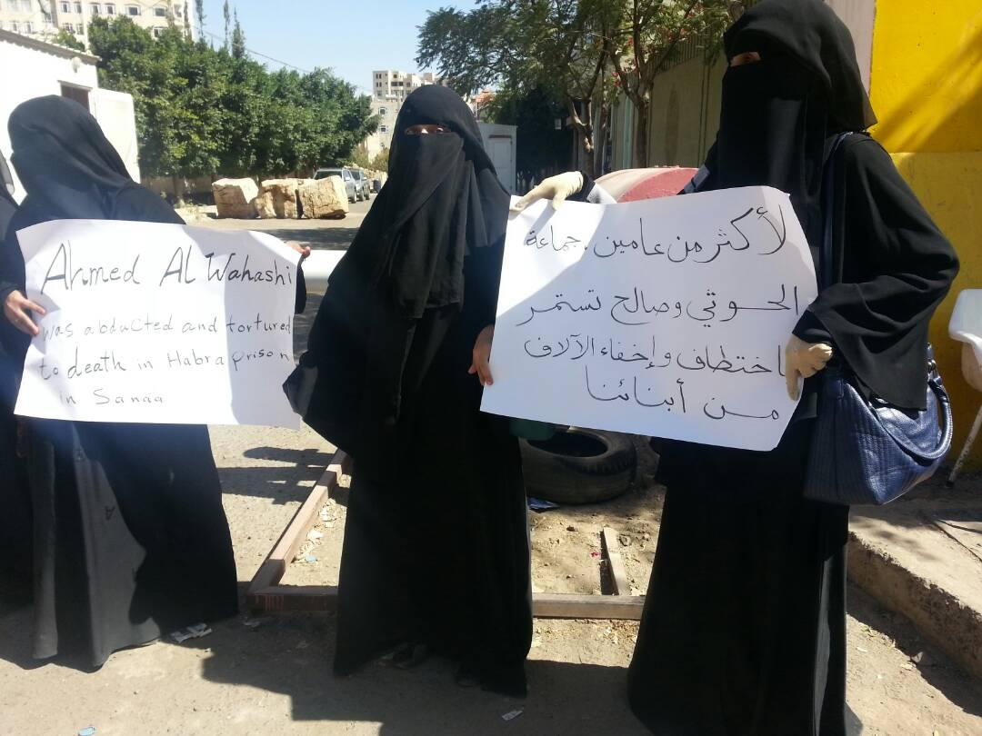 صنعاء.. رابطة الأمهات تدين تعذيب المختطف أحمد الوهاشي حتى الموت في سجن هبرة