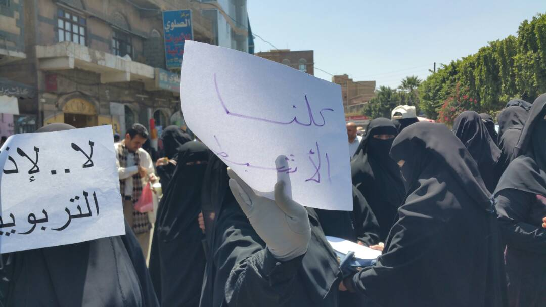 صورة لإحتجاج المعلمات بصرف مرتباتهن بصنعاء