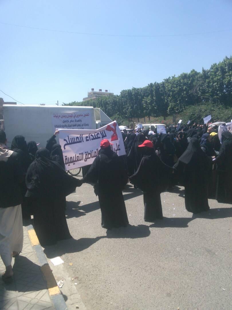 معلمات بالعاصمة صنعاء يطالبن برواتبهن