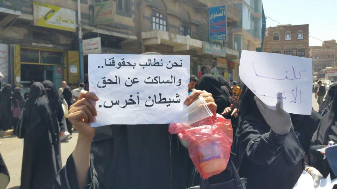 صورة من وفقة احتجاجية للمعلمات بأمانة العاصمة
