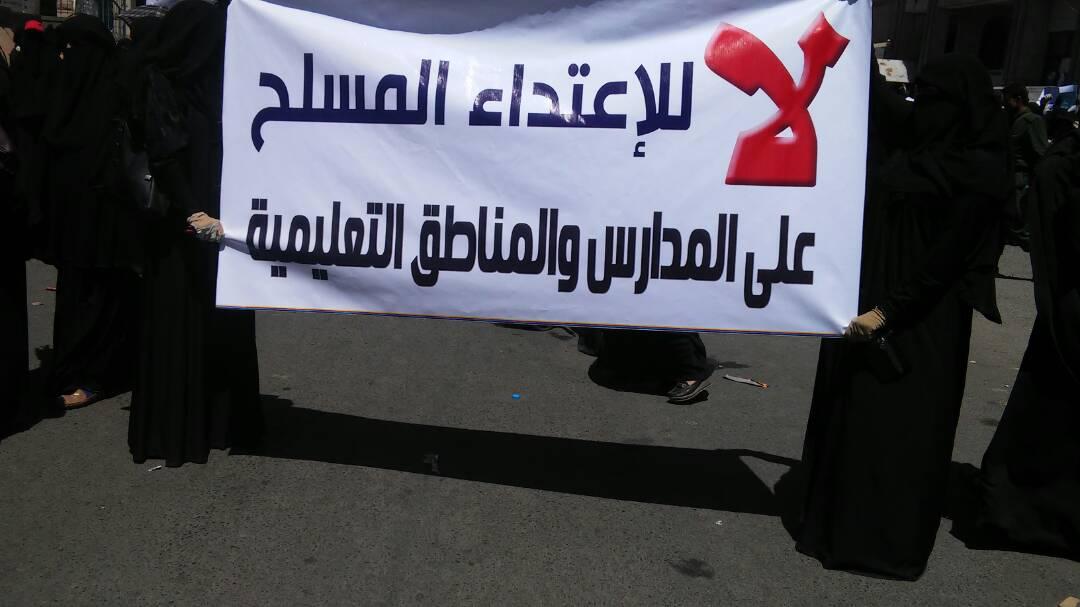 صورة من وفقة احتجاجية للمعلمات بالعاصمة صنعاء
