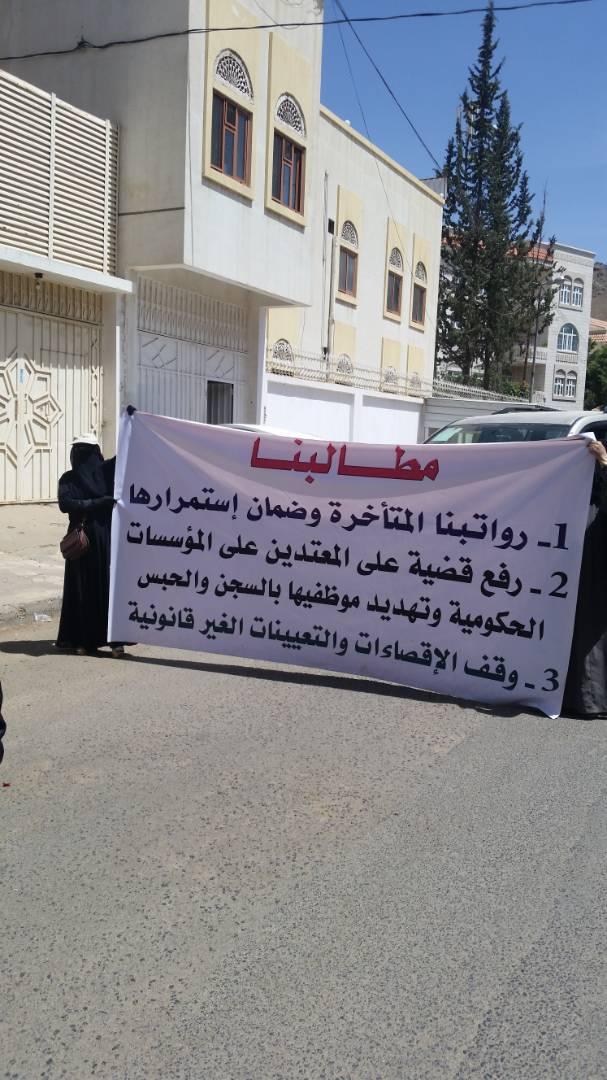 وقفة احتجاجية للمعلمين أمام النائب العام بصنعاء اليوم الاربعاء
