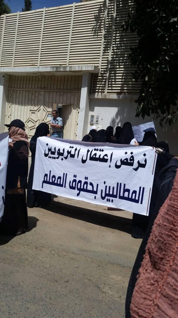 صورة من وقفة احتجاجية للمعلمين أمام النائب العام بصنعاء اليوم الاربعاء