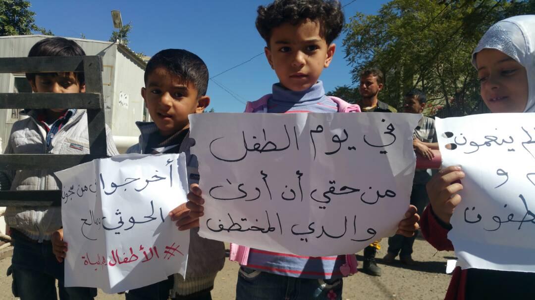 طفل يمني  بيوم الطفل العالمي من حقي أن ارى أبي