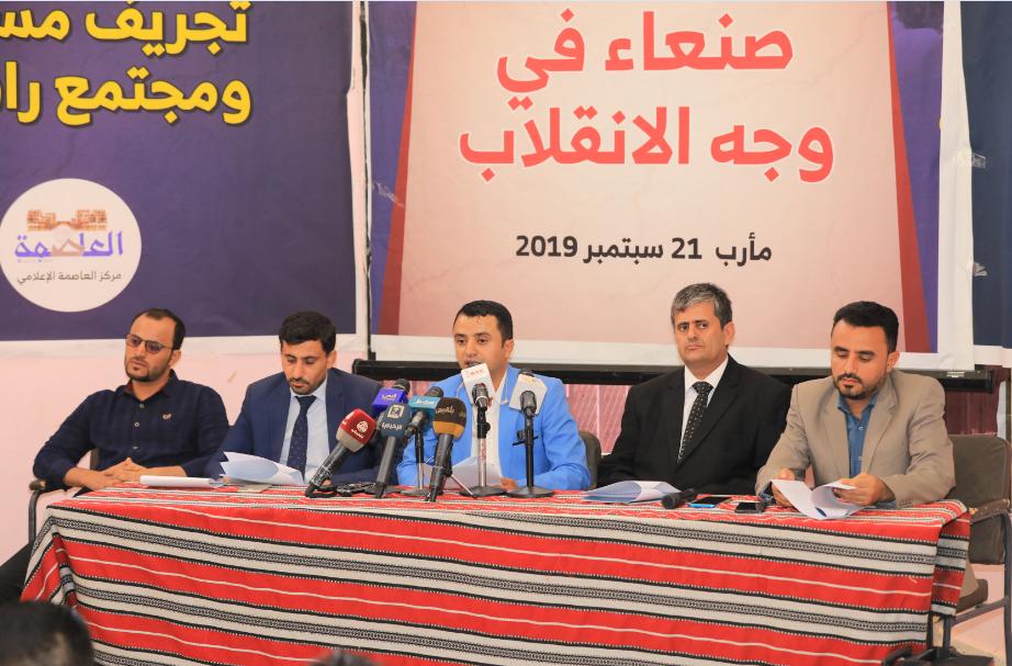 """بالصور.. """"حصاد خمس سنوات من انقلاب الحوثي"""" في ندوة لمركز العاصمة الإعلامي بمأرب"""