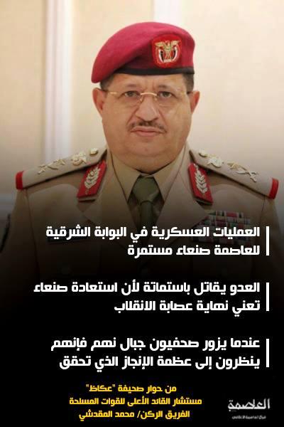 المقدشي: العملية العسكرية في البوابة الشرقية للعاصمة صنعاء مستمرة