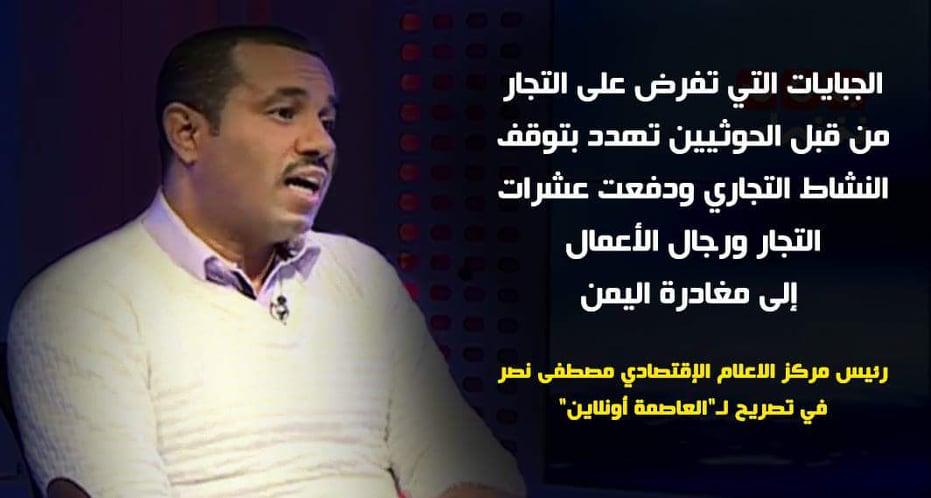 رئيس الإعلام الإقتصادي لـ«العاصمة أونلاين»: الجبايات الحوثية دفعت لمغادرة عشرات التجار اليمن وتهدد بتوقف النشاط التجاري