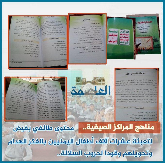 مناهج المراكز الصيفية #الحوثية.