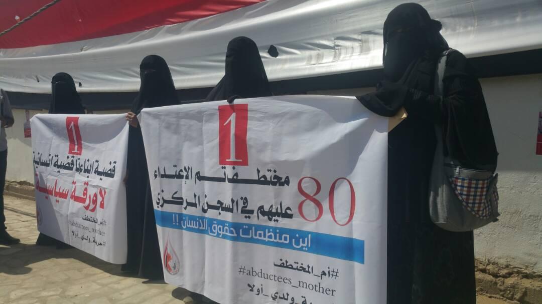 رابطة الأمهات بمأرب :80 مختطف تم الاعتداء عليهم من قبل المليشيات في السجن المركزي بصنعاء