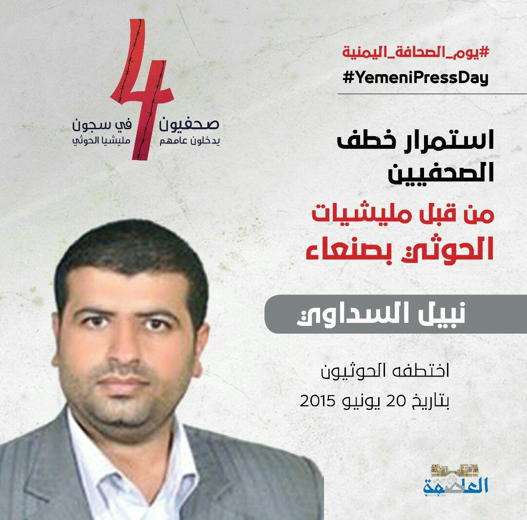 الصحفيون المختطفون يدخلوا عامهم الرابع في سجون مليشيات الحوثي بصنعاء