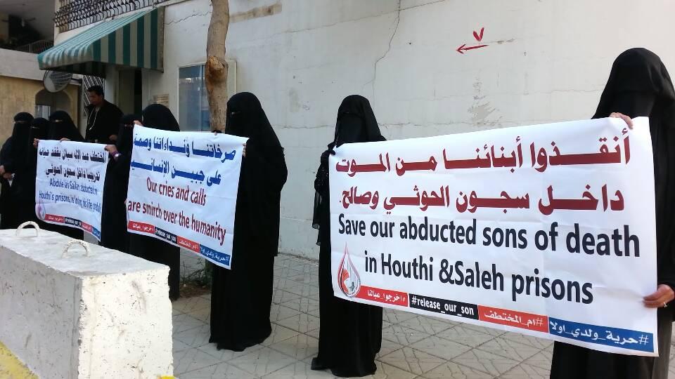 """أمهات المختطفين تستغيث انقاذ """"372"""" مختطفا معرضون للموت في سجون الحوثي وصالح"""