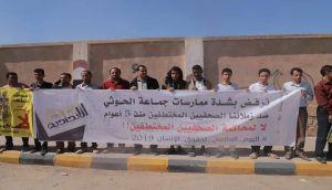 صحفيون ينظمون وقفة احتجاجية رفضاً للمحاكمات الحوثية للصحفيين المختطفين