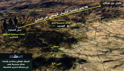 """الجيش الوطني يقترب من تحرير مركز مديرية """"نهم"""" شرقي العاصمة صنعاء"""