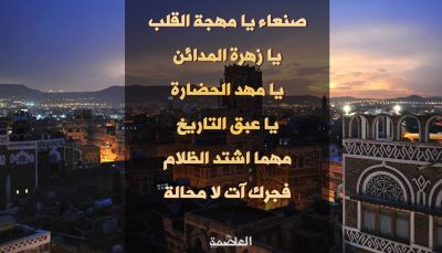 صنعاء.. النصر قادم