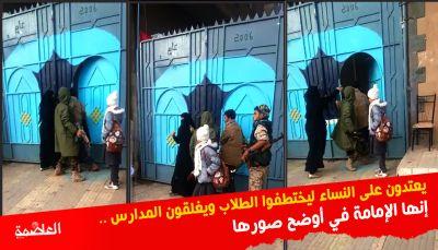 يعتدون على النساء.. الإماميون الجدد