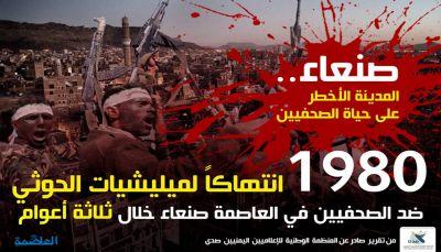 صنعاء.. المدينة الأخطر على الصحفيين