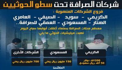 شركات الصرافة تحت سطو الحوثيين