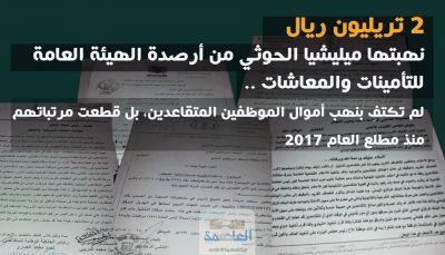 2 تيريلون.. الحوثيون ينهبون مرتبات المتقاعدين