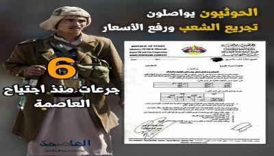 الحوثيون يواصلون تجريع الشعب ورفع الأسعار.. 6 جرعات منذ اجتياحهم العاصمة صنعاء