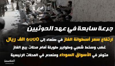 وسيلة لإثراء قادة الحوثيين.. أزمة الغاز في صنعاء تحول حياة المواطنين إلى جحيم