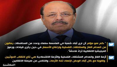 نائب الرئيس يعلق على أزمة الغاز بصنعاء