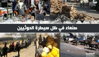 صنعاء في ظل سيطرة الحوثيين