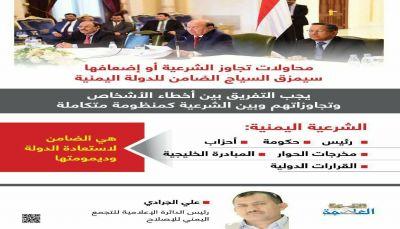 تحذيرات من محاولات تجاوز الشرعية اليمنية