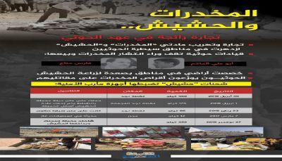 الحشيش والمخدرات.. تجارة الحوثيين الرائجة