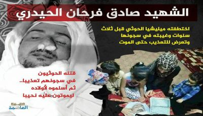المختطف صادق الحيدري.. الموت تحت تعذيب الحوثيين