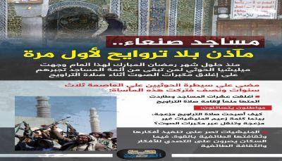 مساجد صنعاء.. مآذن بلا تراويح لأول مرة