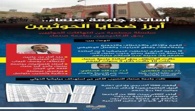 أساتذة جامعة صنعاء.. أبرز ضحايا الحوثيين