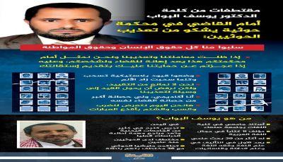 أكاديمي مختطف يشكو تعذيب الحوثيين