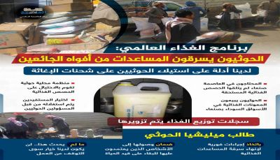 الحوثيون يسرقون الطعام من أفواه الجائعين