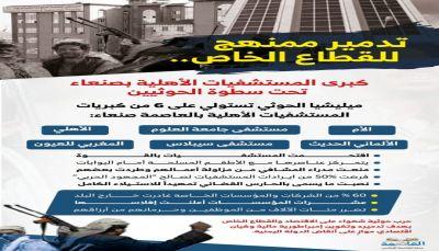 تدمير حوثي ممنهج للقطاع الخاص (المستشفيات الأهلية)