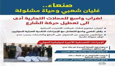 صنعاء.. غليان شعبي وحياة مشلولة على خلفية تعسفات مليشيات الحوثي