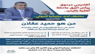 من هو رئيس أكبر الجامعات الخاصة بصنعاء تختطفه ميليشيا الحوثي