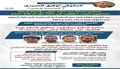 تصريحات رئيس منظمة سام توفيق الحميدي حول قضية الصحفيين المختطفين لدى مليشيات الحوثي