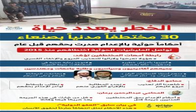 الخطر يهدد حياة 30 مختطفاً مدنياً يواجهون أحاكما بالإعدام في سجون مليشيات الحوثي بصنعاء