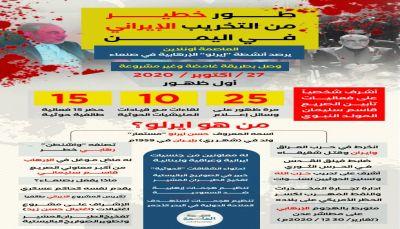 """طور """"خطير"""" من التخريب الإيراني في اليمن.. """"العاصمة أونلاين"""" يرصد أنشطة """"ايرلو"""" الإرهابية في صنعاء"""