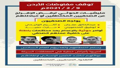 مليشيات الحوثي ترفض الإفراج عن الصحفيين المختطفين وتفشل مفاوضات الإردن