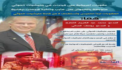 واشنطن تفرض عقوبات على قيادات في مليشيات الحوثي