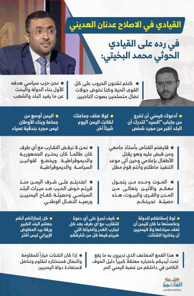تقرير حقوقي صادر عن مركز العاصمة الإعلامي