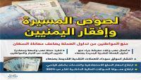 مسيرة اللصوص وافقار اليمنيين