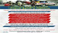 المليشيات الحوثية واستغلال المشتقات النفطية والأسواق السوداء