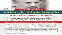 القيادي صالح هبرة يفتح النار على جماعته..